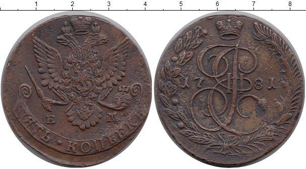 Картинка Монеты 1762 – 1796 Екатерина II 5 копеек Медь 1781