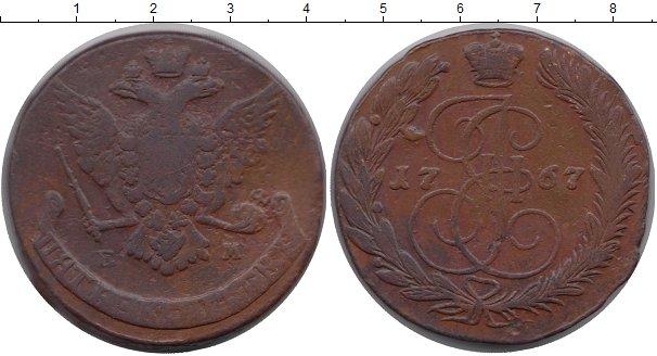 Картинка Монеты 1762 – 1796 Екатерина II 5 копеек Медь 1767