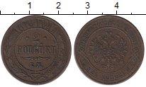 Изображение Монеты Россия 1855 – 1881 Александр II 2 копейки 1870 Медь XF
