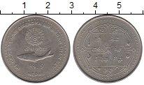 Изображение Монеты Непал 5 рупий 1986 Медно-никель XF