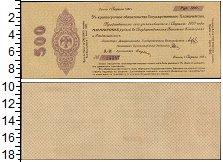 Изображение Банкноты Гражданская война 500 рублей 1919  UNC- Омск. Правительство