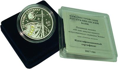Набор монет Приднестровье 20 рублей Серебро 2017 Proof
