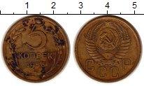 Изображение Монеты СССР 5 копеек 1956 Латунь VF