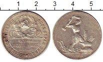 Изображение Монеты СССР 1 полтинник 1925 Серебро XF- ПЛ