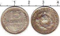 Изображение Монеты СССР 15 копеек 1930 Серебро VF