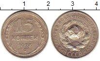 Изображение Монеты СССР 15 копеек 1927 Серебро XF