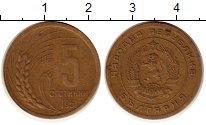 Изображение Монеты Болгария 5 стотинок 1951 Латунь XF-