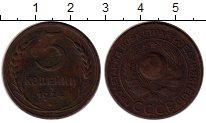 Изображение Монеты СССР 3 копейки 1924 Медь VF+