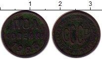 Изображение Монеты СССР 1/2 копейки 1925 Медь VF+
