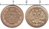 Изображение Монеты 1894 – 1917 Николай II 10 копеек 1912 Серебро XF+ СПБ  ЭБ