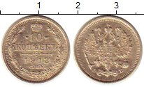Изображение Монеты 1894 – 1917 Николай II 10 копеек 1912 Серебро XF+