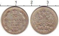 Изображение Монеты 1855 – 1881 Александр II 10 копеек 1868 Серебро VF
