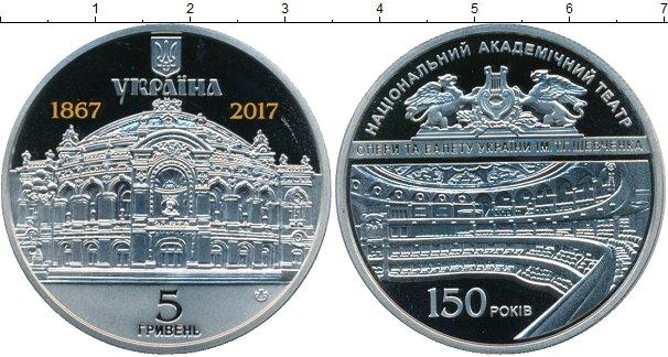 Картинка Подарочные монеты Украина 5 гривен Медно-никель 2017