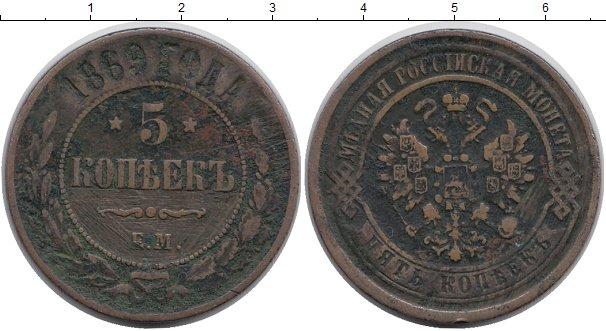 Картинка Монеты 1855 – 1881 Александр II 5 копеек Медь 1869
