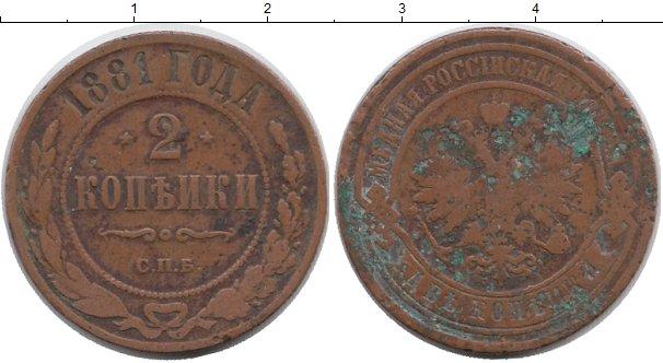 Картинка Монеты 1881 – 1894 Александр III 2 копейки Медь 1881