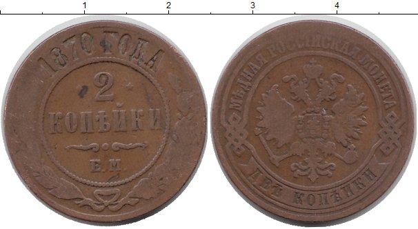 Картинка Монеты 1855 – 1881 Александр II 2 копейки Медь 1870