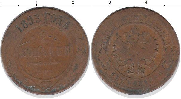 Картинка Монеты 1881 – 1894 Александр III 2 копейки Медь 1893