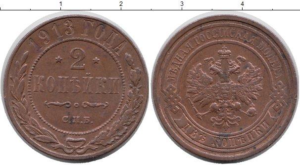 Картинка Монеты 1894 – 1917 Николай II 2 копейки Медь 1913
