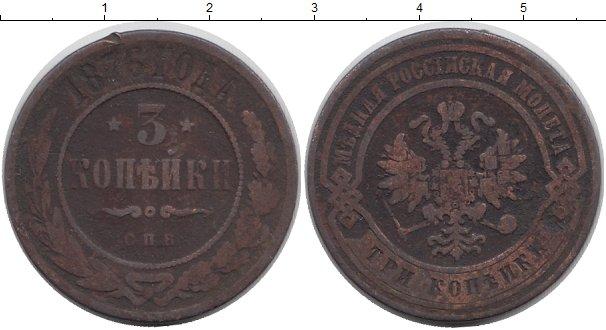 Картинка Монеты 1855 – 1881 Александр II 3 копейки Медь 1876