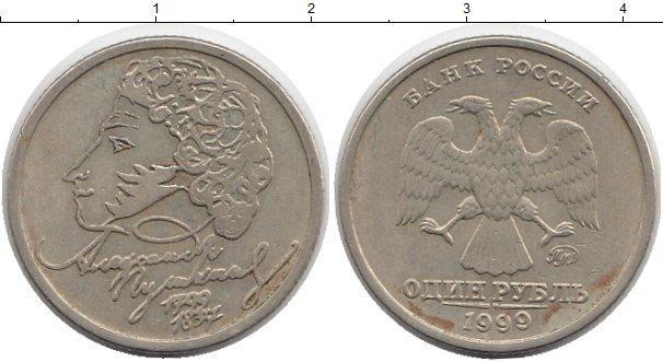 Картинка Монеты Россия 1 рубль Медно-никель 1999