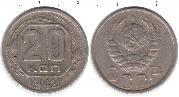 Картинка Монеты СССР 20 копеек Медно-никель 1942