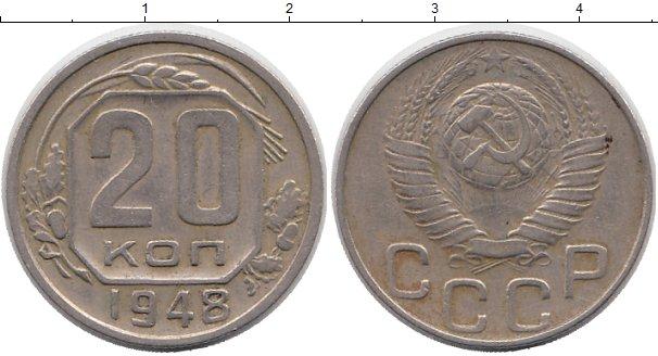 Картинка Монеты СССР 20 копеек Медно-никель 1948