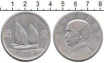 Изображение Монеты Китай 1 доллар 1933 Серебро XF- Сунь  Ятсен.  Парусн