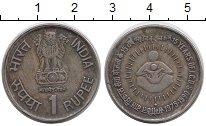 Изображение Монеты Индия 1 рупия 1990 Медно-никель XF- 15 - летие  ICDS