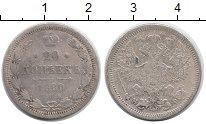 Изображение Монеты Россия 1855 – 1881 Александр II 20 копеек 1880 Серебро VF