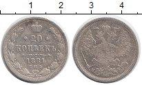 Изображение Монеты 1881 – 1894 Александр III 20 копеек 1881 Серебро VF СПБ  НФ