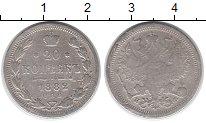 Изображение Монеты 1881 – 1894 Александр III 20 копеек 1882 Серебро VF СПБ  НФ