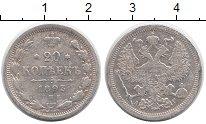 Изображение Монеты 1881 – 1894 Александр III 20 копеек 1893 Серебро VF+ СПБ  АГ