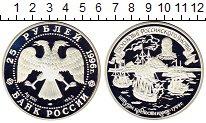 Изображение Монеты Россия 25 рублей 1996 Серебро Proof