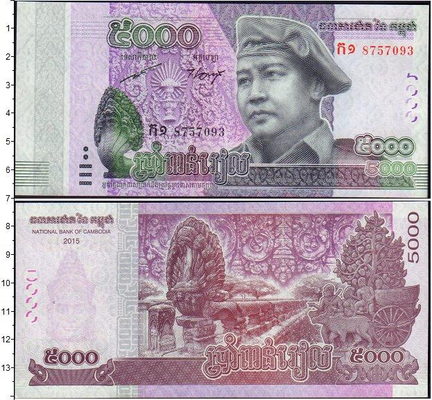 Картинка Банкноты Камбоджа 5.000 риель  2015