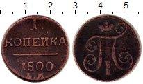 Изображение Монеты 1796 – 1801 Павел I 1 копейка 1800 Медь  ЕМ