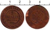 Изображение Монеты 1894 – 1917 Николай II 2 копейки 1909 Медь