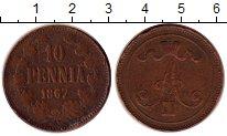 Изображение Монеты Россия 1855 – 1881 Александр II 10 пенни 1867 Медь