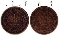 Изображение Монеты 1894 – 1917 Николай II 1 копейка 1908 Медь