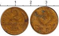 Изображение Монеты СССР 2 копейки 1948 Латунь