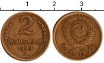 Изображение Монеты СССР 2 копейки 1949 Латунь