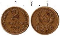 Изображение Монеты СССР 2 копейки 1950 Латунь
