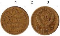 Изображение Монеты СССР 2 копейки 1953 Латунь