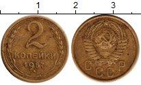 Изображение Монеты СССР 2 копейки 1957 Латунь