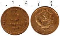 Изображение Монеты СССР 3 копейки 1949 Латунь