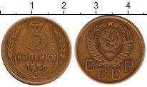 Изображение Монеты СССР 3 копейки 1956 Латунь