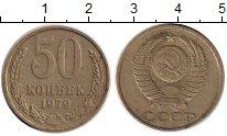 Изображение Монеты СССР 50 копеек 1979 Медно-никель
