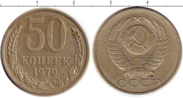 Картинка Монеты СССР 50 копеек Медно-никель 1979