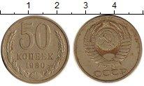 Изображение Монеты СССР 50 копеек 1980 Медно-никель