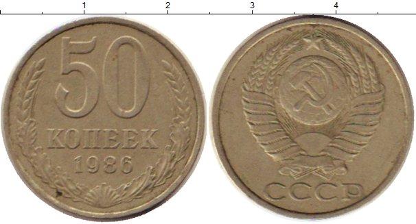 Картинка Монеты СССР 50 копеек Медно-никель 1986