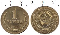 Изображение Монеты СССР 1 рубль 1990 Медно-никель